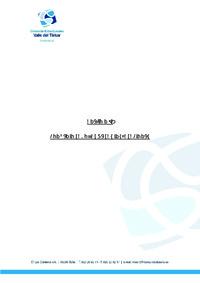 Anexo 03 - Convenio laboral de las instalaciones
